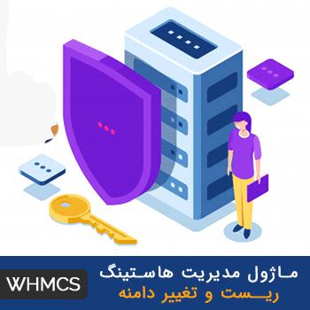 ماژول whmcs ریست هاست و تغییر دامنه cPanel