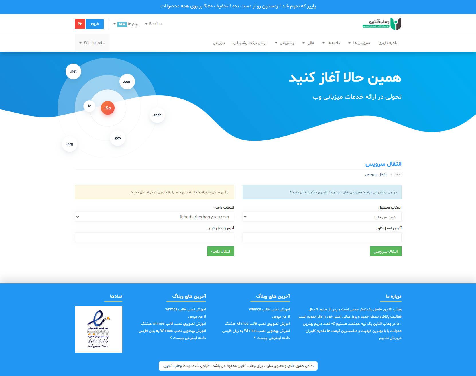 افزونه whmcs انتقال سرویس از کاربر به کاربر دیگر