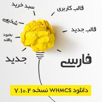 دانلود whmcs نسخه 7.10.2 فارسی