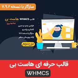 قالب whmcs هاست بی | WHMCS HustBee Theme