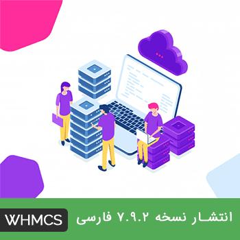 انتشار whmcs فارسی نسخه 7.9.2