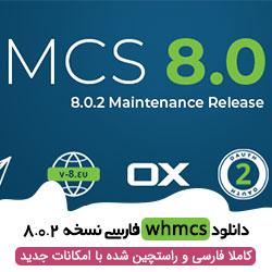 دانلود whmcs نسخه 8.0.2 فارسی