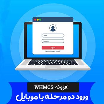 افزونه ورود دو مرحله ای whmcs با پیامک