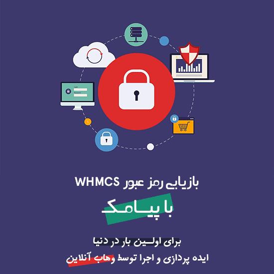 افزونه بازیابی رمز عبور whmcs با پیامک