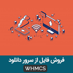 ماژول whmcs فروش فایل از سرور دانلود با لینک غیرمستقیم