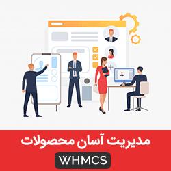 افزونه پیشرفته مدیریت آسان محصولات whmcs