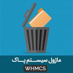 ماژول WHMCS سیستم پاک