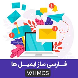 فارسی ساز ایمیل whmcs