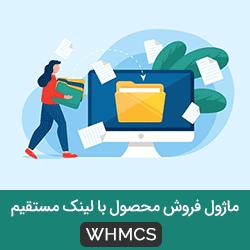 ماژول فروش لینک در whmcs